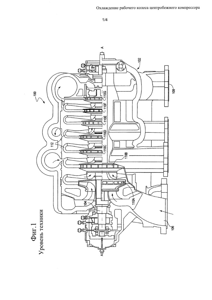 Охлаждение рабочего колеса центробежного компрессора
