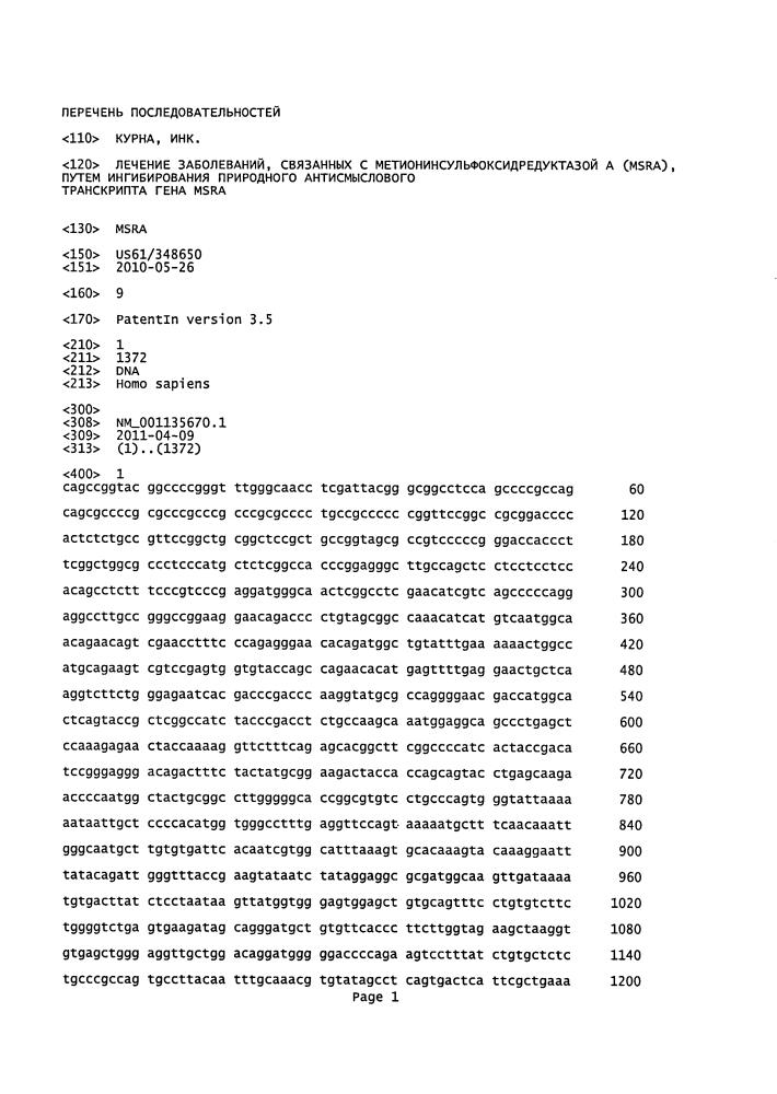 Лечение заболеваний, связанных с метионинсульфоксидредуктазой а (msra), путем ингибирования природного антисмыслового транскрипта гена msra