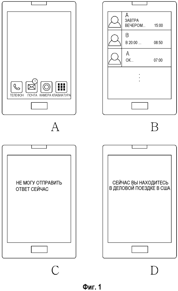 Электронное устройство и способ для отправки ответного сообщения согласно текущему состоянию