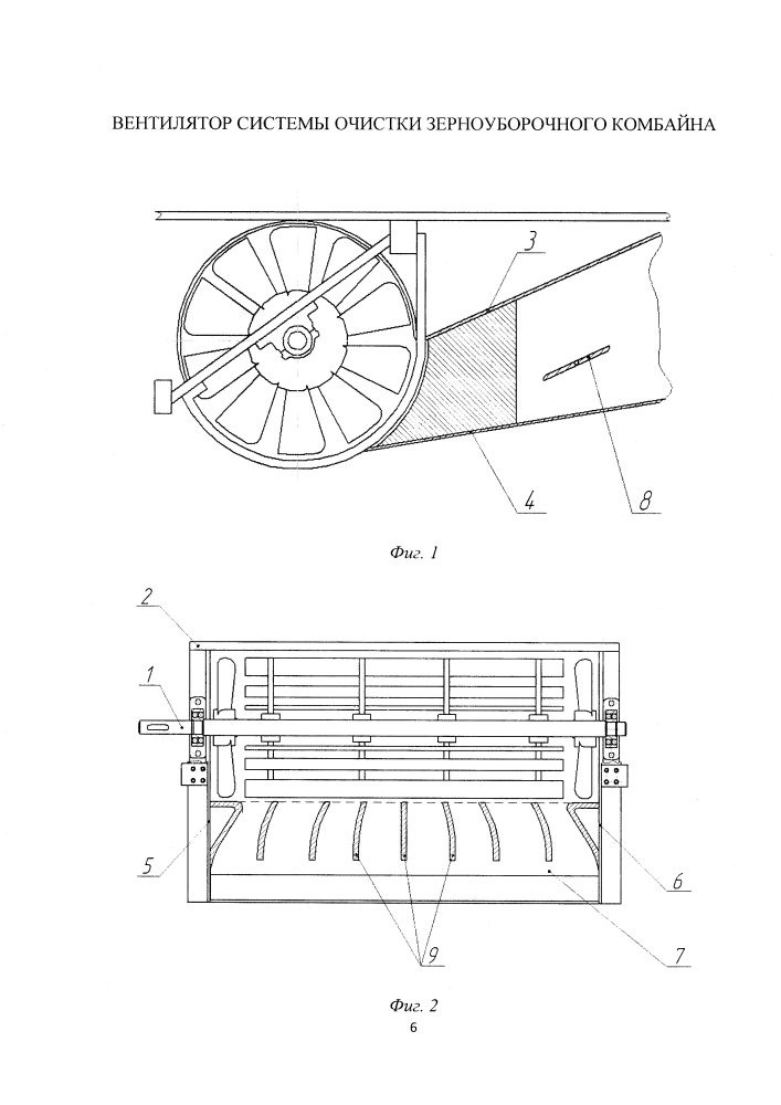 Вентилятор системы очистки зерноуборочного комбайна