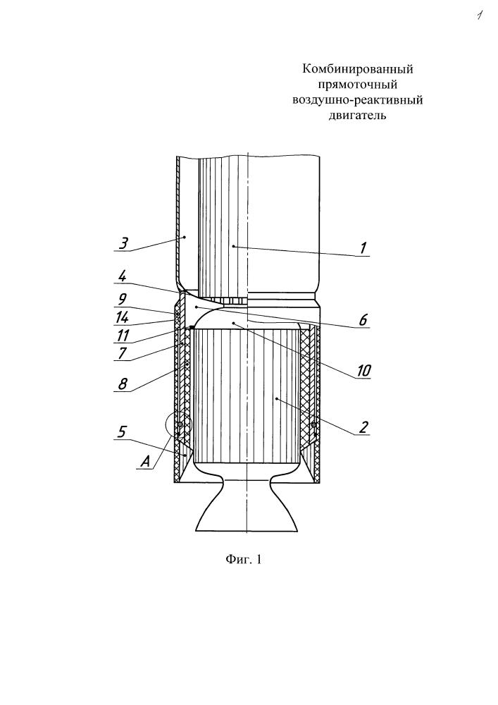 Комбинированный прямоточный воздушно-реактивный двигатель