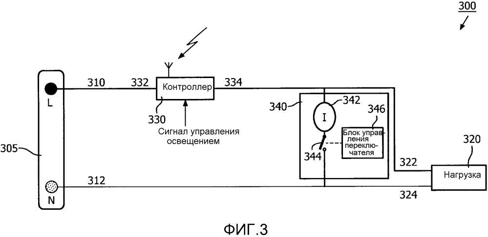 Шунтирующее устройство в системе управления освещением без нейтрального провода