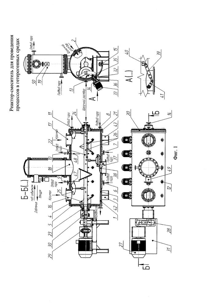 Реактор-смеситель для проведения процессов в гетерогенных средах