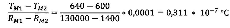 Способ определения температурного поля