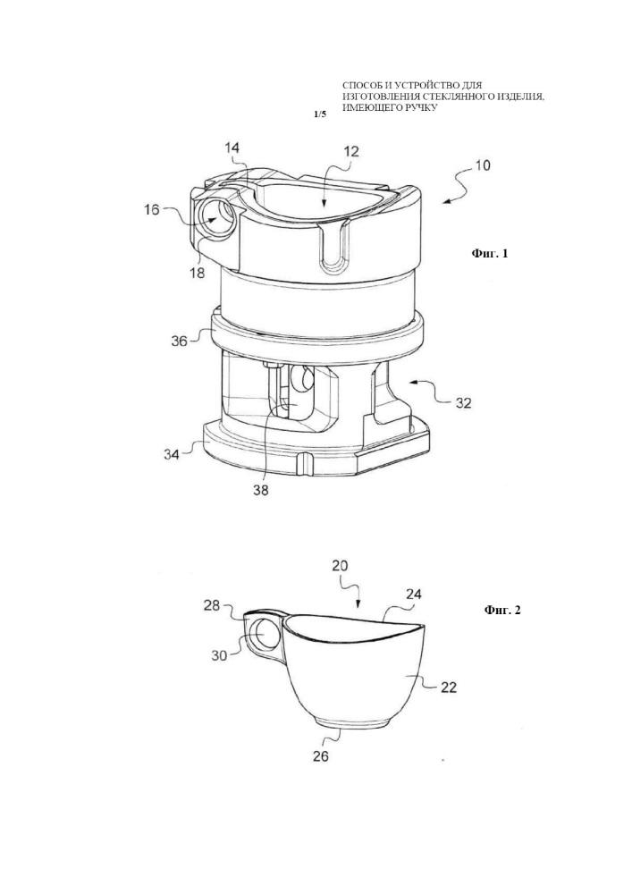Способ и устройство для изготовления стеклянного изделия, имеющего ручку