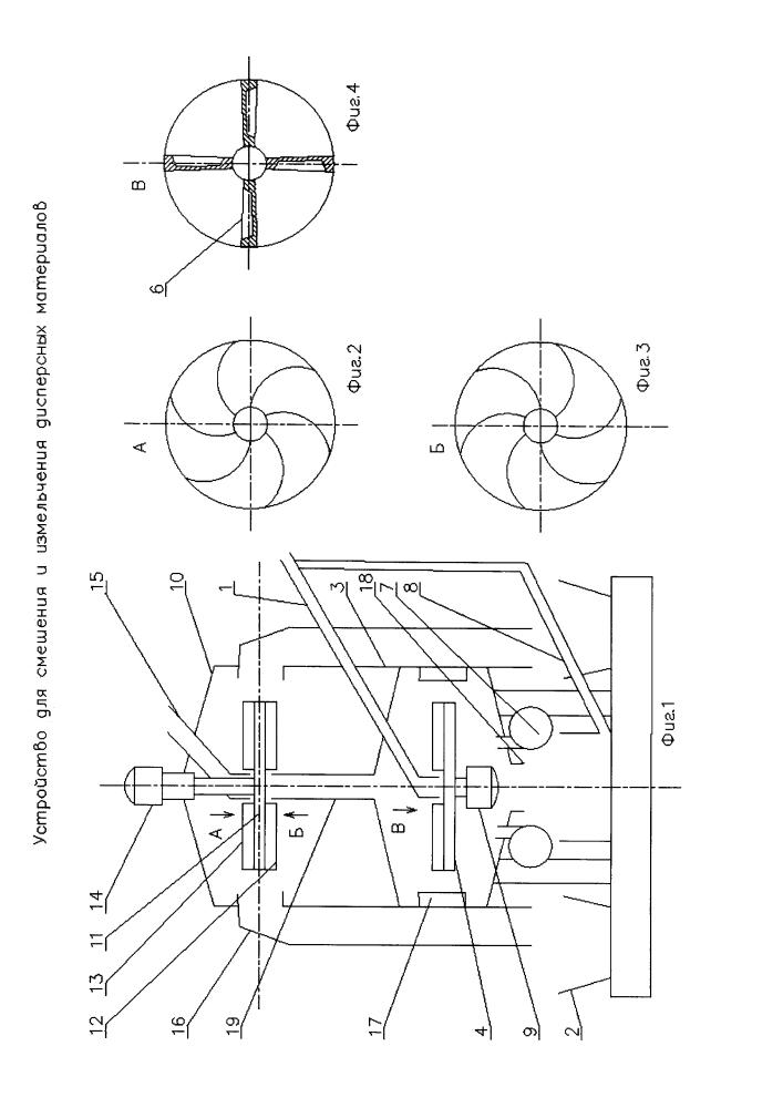 Устройство для смешения и измельчения дисперсных материалов