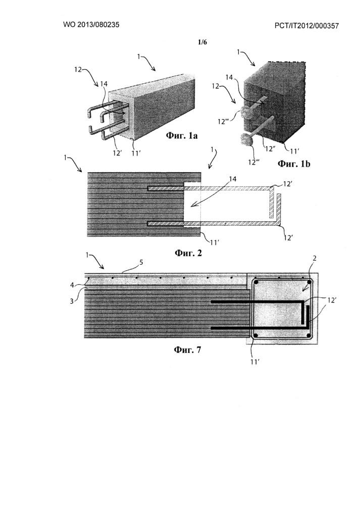 Усовершенствованная конструкционная балка, строительная система, использующая указанную усовершенствованную балку, и способ конструирования