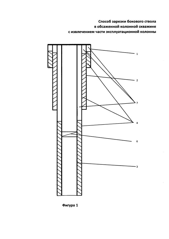 Способ зарезки бокового ствола в обсаженной колонной скважине с извлечением части эксплуатационной колонны