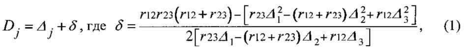 Способ определения координат объекта