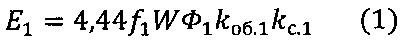 Устройство турбогенератора трехфазных токов двух различных частот