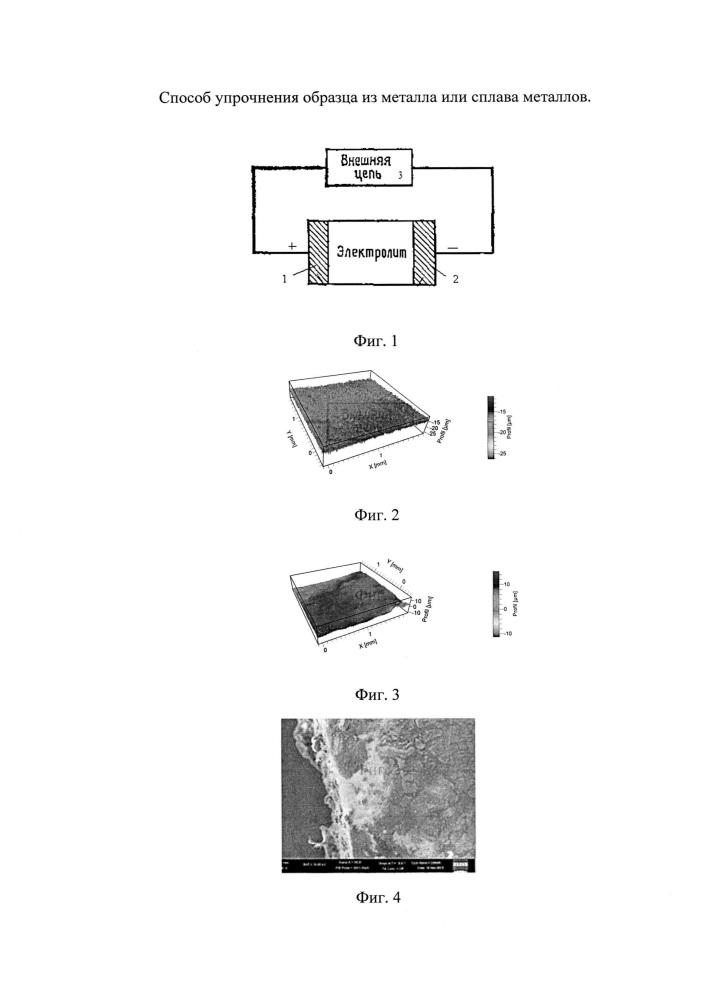 Способ электрохимической обработки стальной детали