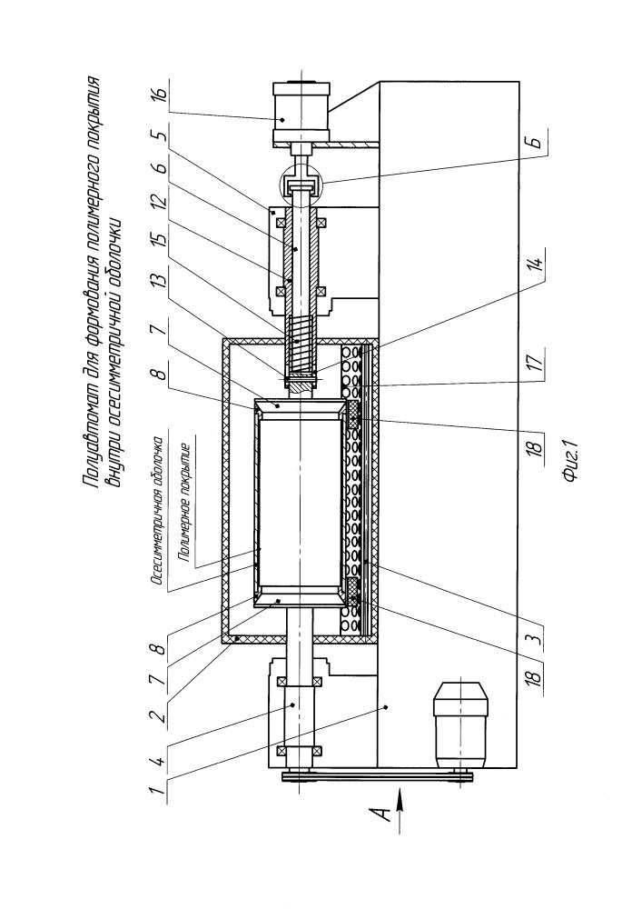 Полуавтомат для формования полимерного покрытия внутри осесимметричной оболочки