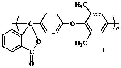 Термостойкий полиариленфталид и способ его получения