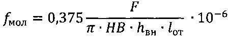 Устройство для определения адгезии металлических поверхностей