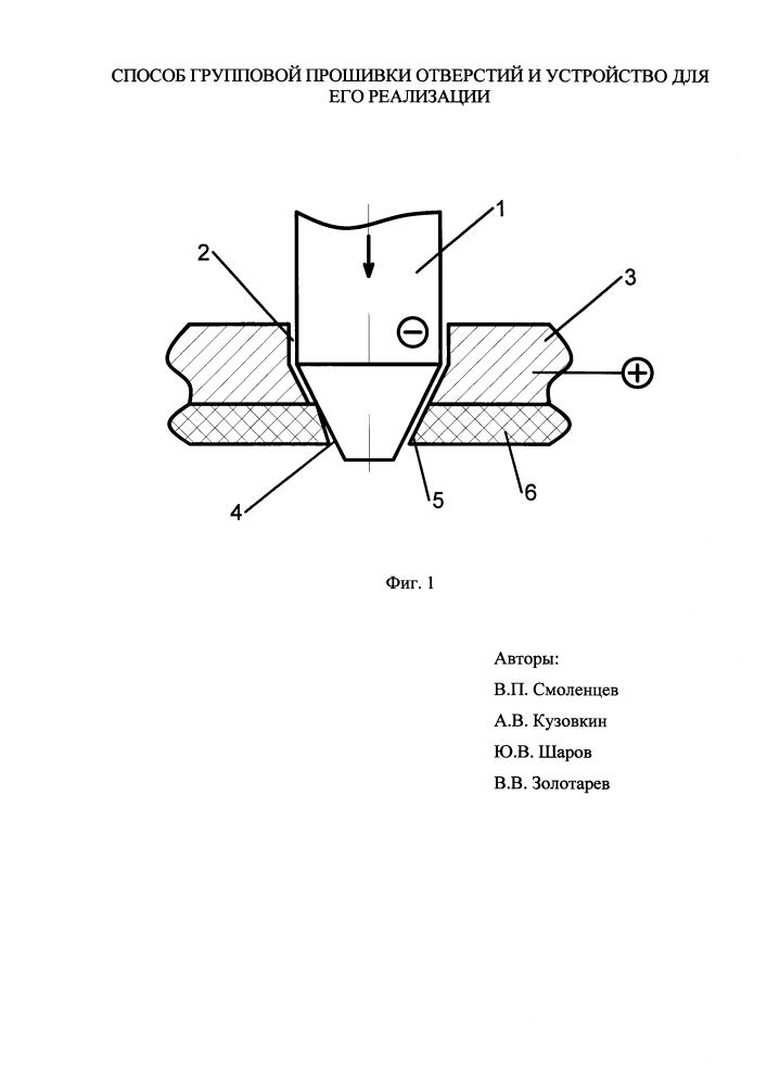 Способ групповой прошивки отверстий и устройство для его реализации