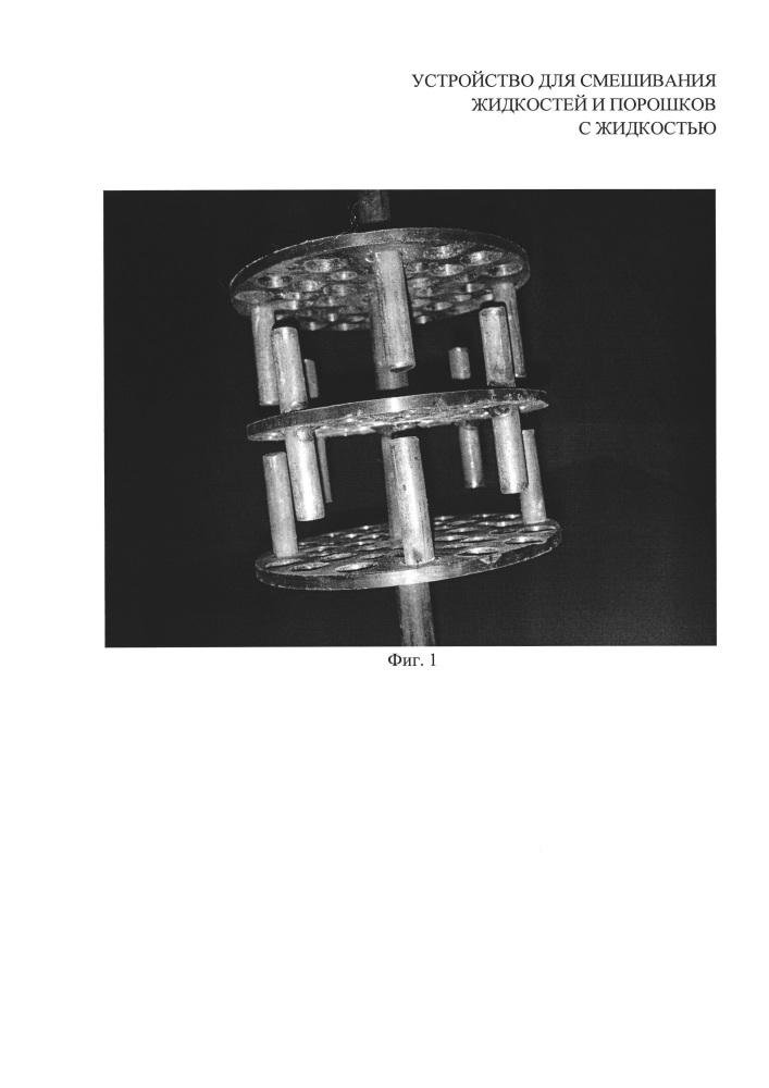 Устройство для смешивания жидкостей и порошков с жидкостью