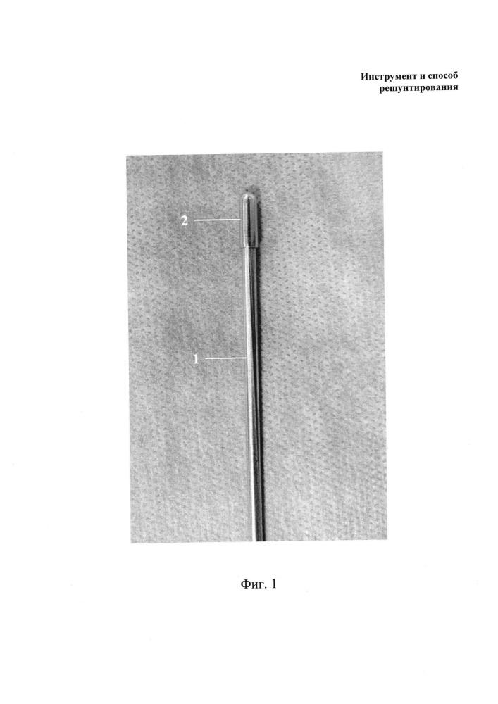 Универсальный инструмент для хирургического полного решунтирования артериального русла и способ хирургического полного решунтирования артериального русла с применением универсального инструмента