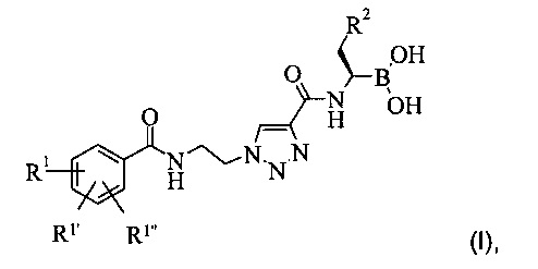 Соединения замещенной триазолбороновой кислоты