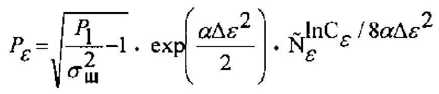 Способ определения эффективной площади рассеяния воздушных объектов бортовой радиолокационной станцией