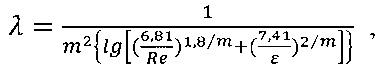 Способ определения коэффициента гидравлического сопротивления в стволе газовой скважины
