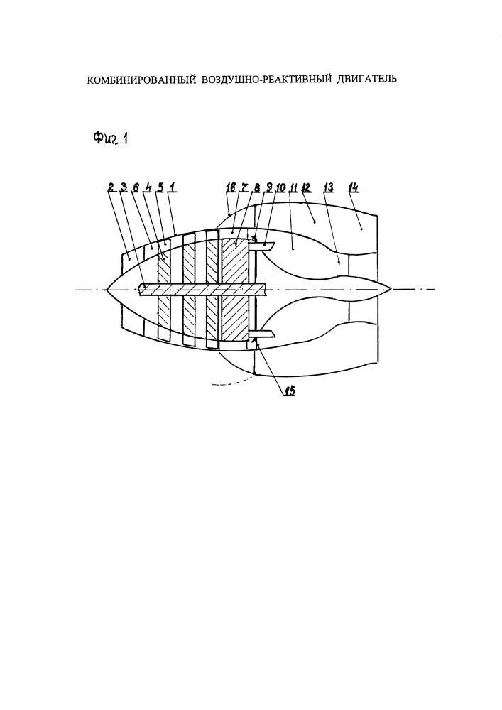 Комбинированный воздушно-реактивный двигатель