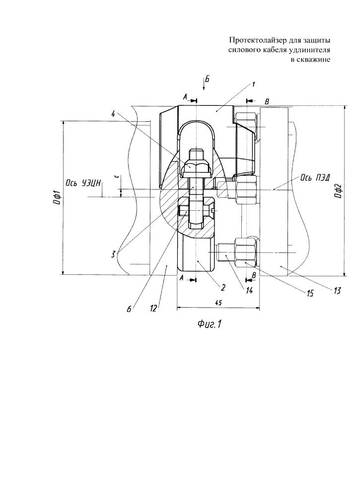 Протектолайзер универсальный для защиты силового кабеля - удлинителя в скважине