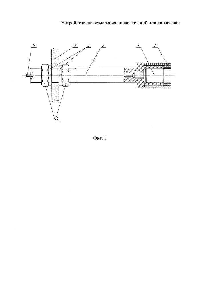 Устройство для измерения числа качаний станка-качалки