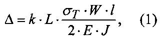 Устройство для стабилизации параметров цилиндрических деталей