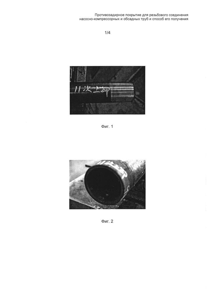 Противозадирное покрытие для резьбового соединения насосно-компрессорных и обсадных труб и способ его получения