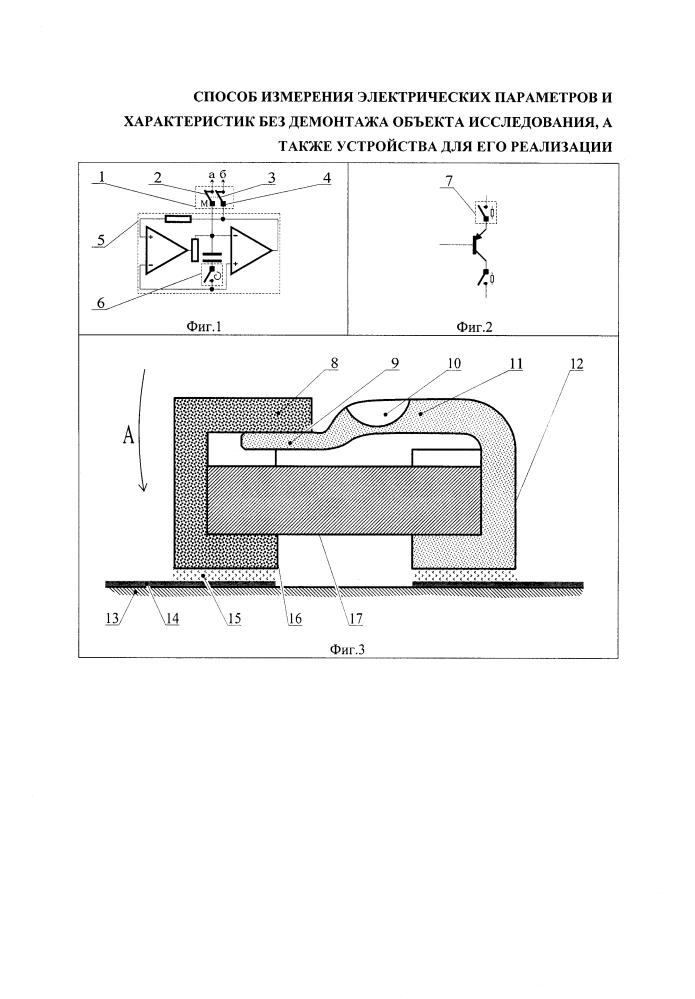 Способ измерения электрических параметров и характеристик без демонтажа объекта исследования, а также устройства для его реализации