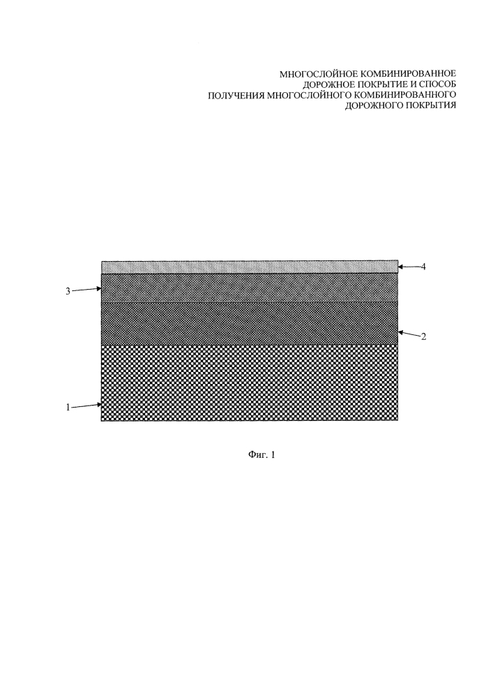 Многослойное комбинированное дорожное покрытие и способ получения многослойного комбинированного дорожного покрытия