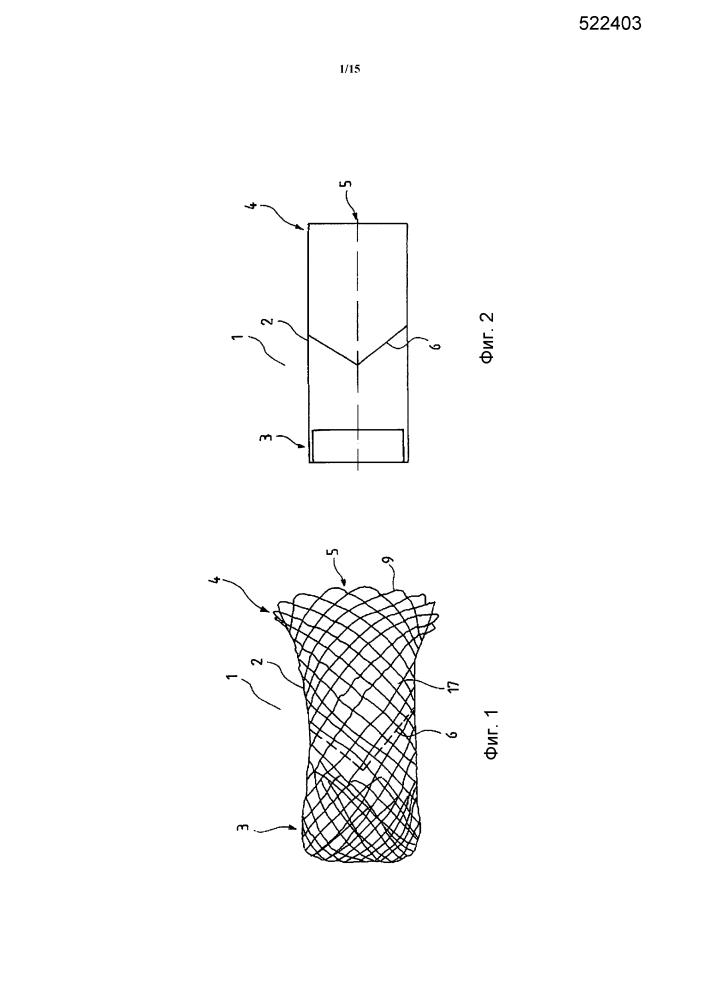 Имплантируемое устройство для использования в теле человека и/или животного для замены клапана органа