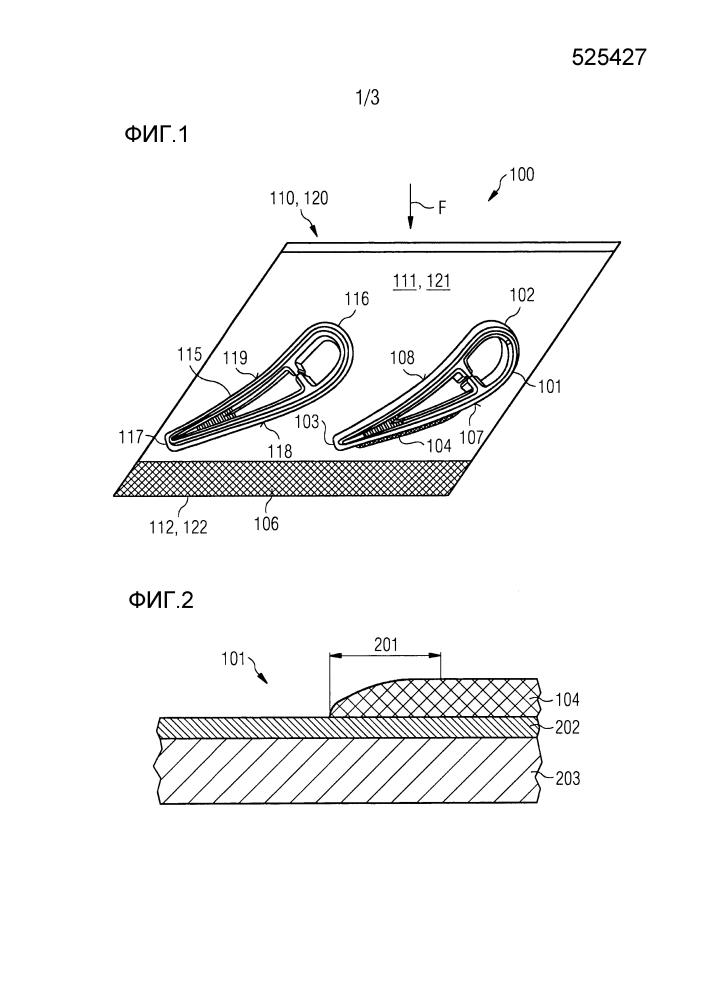 Сопловой сегмент для газовой турбины, покрытый покрытием mcraly и накладками тбп
