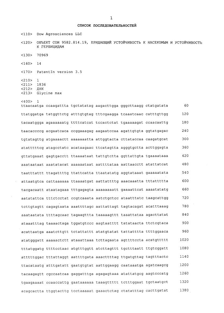 Объект сои 9582.814.19.1, придающий устойчивость к насекомым и устойчивость к гербицидам