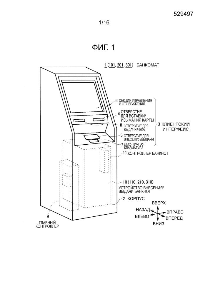 Устройство транспортировки носителя и устройство транзакции с носителем