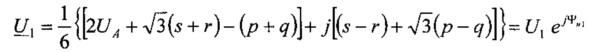 Способ измерения симметричных составляющих напряжений в трёхфазных сетях