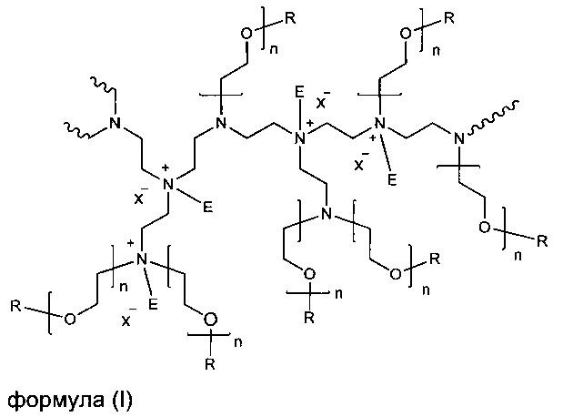 Кватернизованные полиэтиленимины с высокой степенью этоксилирования