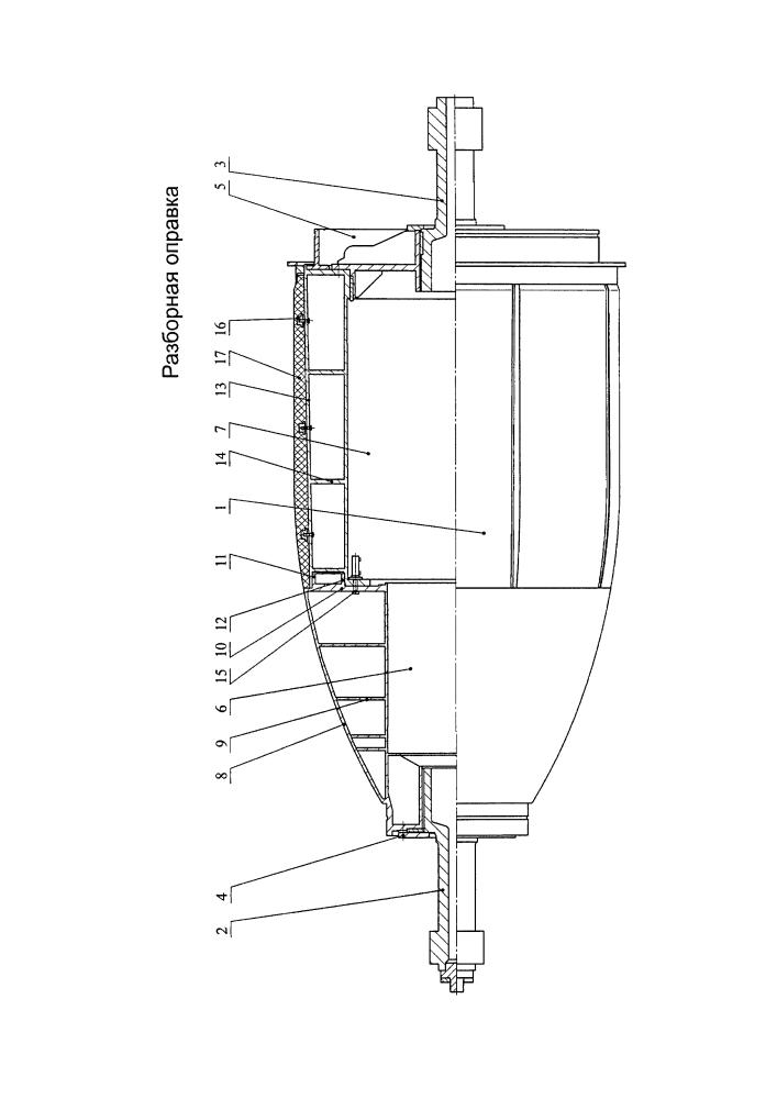 Разборная оправка для изготовления крупногабаритных оболочек из композиционных материалов с профилированной внутренней полостью