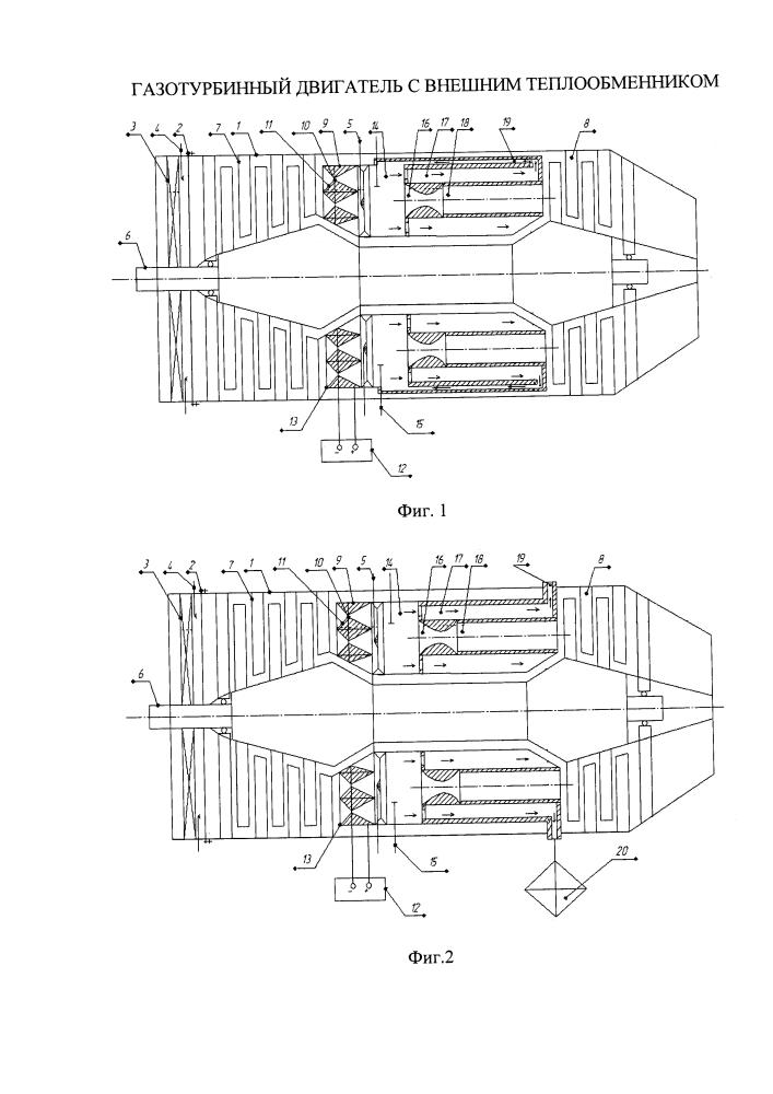 Газотурбинный двигатель с внешним теплообменником