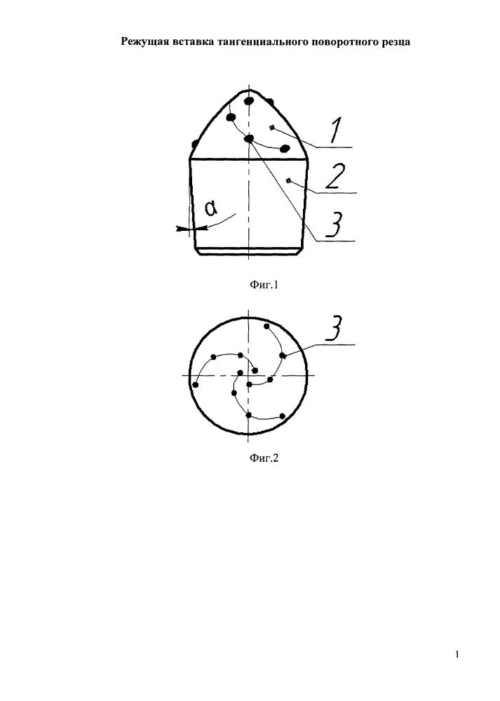 Режущая вставка тангенциального поворотного резца