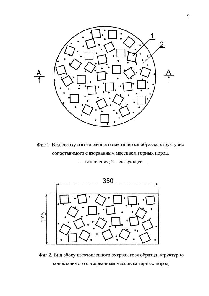 Способ изготовления смерзшихся образцов, структурно сопоставимых с взорванным массивом горных пород