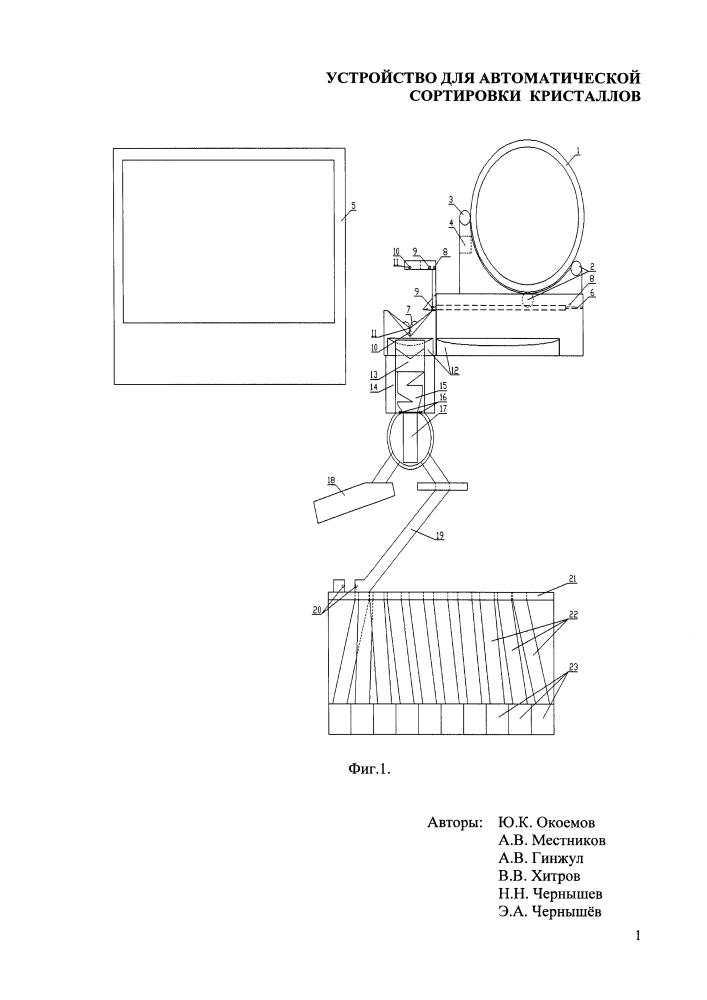Устройство для автоматической сортировки кристаллов