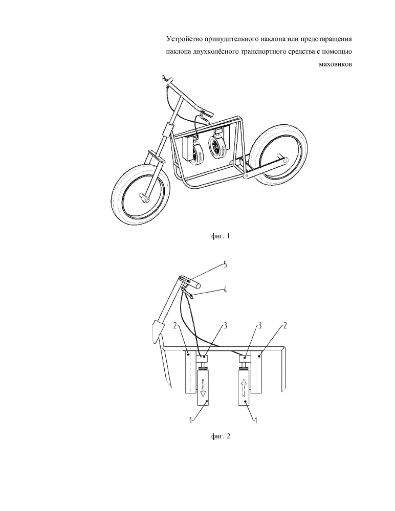Устройство принудительного наклона или предотвращения наклона двухколёсного транспортного средства с помощью маховиков