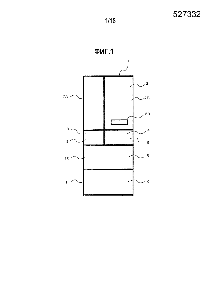 Теплоизоляционный коробчатый корпус и холодильник