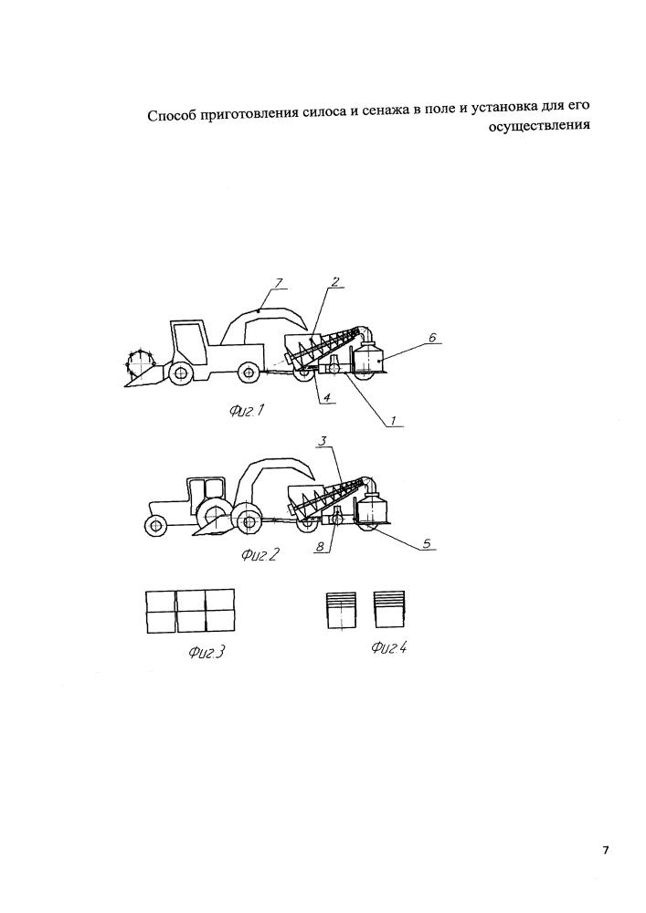 Способ приготовления силоса и сенажа в поле и установка для его осуществления