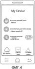 Способ и аппарат для связывания интеллектуального устройства