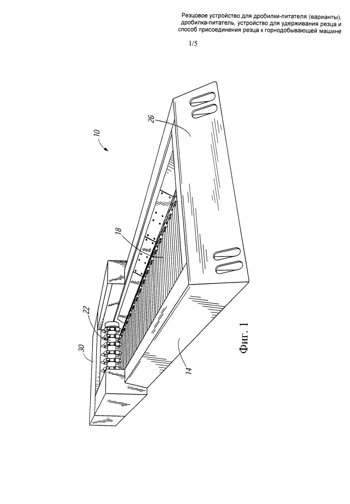 Резцовое устройство для дробилки-питателя (варианты), дробилка-питатель, устройство для удерживания резца и способ присоединения резца к горнодобывающей машине