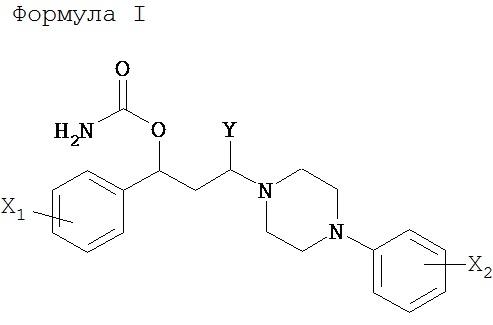 Фармацевтические композиции, содержащие карбамоилоксиарилалканоиларилпиперазиновое соединение