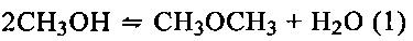 Катализатор и способ получения уксусной кислоты и диметилового эфира