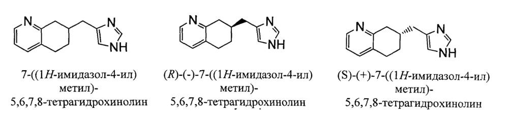 Фармацевтические составы для лечения заболеваний и состояний кожи, содержащие 7-(1н-имидазол-4-илметил)-5,6,7,8-тетрагидрохинолин